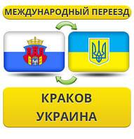 Международный Переезд из Кракова в Украину