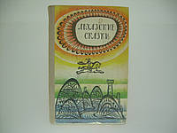 Абхазские сказки (б/у)., фото 1