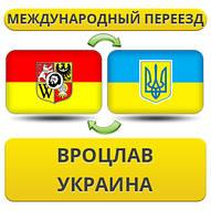 Международный Переезд из Вроцлава в Украину