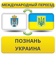 Международный Переезд из Познани в Украину