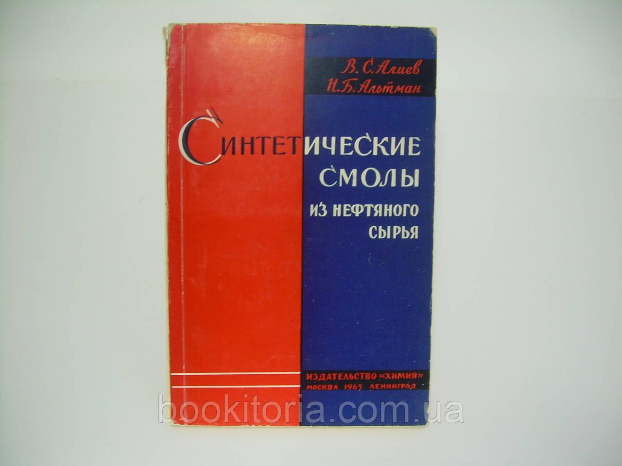 Алиев В.с. и др. Синтетические смолы из нефтяного сырья (б/у).