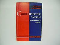 Алиев В.с. и др. Синтетические смолы из нефтяного сырья (б/у)., фото 1