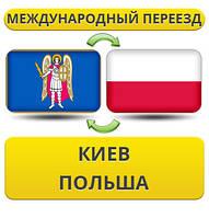 Международный Переезд из Киева в Польшу