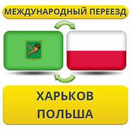 Международный Переезд из Харькова в Польшу