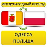 Международный Переезд из Одессы в Польшу
