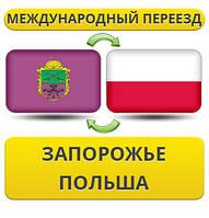Международный Переезд из Запорожья в Польшу