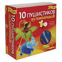 """Детский набор для творчества """"10 пушистиков из помпончиков"""""""