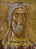 Вестники Царства Божия. Александр Мень