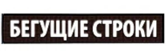 Рекламная бегущая строка 100 х 40 смнаружнаяWhite