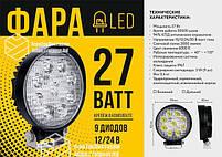 LED кругла фара 27W, 9 ламп, широкий промінь 10/6000K 30V, фото 4