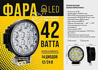LED фара круглая 42W, 14 ламп, узкий луч 10/30V 6000K, фото 4
