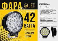 LED кругла фара 42W, 14 ламп, вузький промінь 10/6000K 30V, фото 4