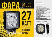 LED фара квадратная 27W, 9 ламп, узкий луч 10/30V 6000K, фото 4