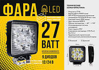 LED фара квадратна 27W, 9 ламп, широкий промінь 10/6000K 30V, фото 4