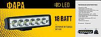 Фара LED прямоугольная 18W (6 диодов), фото 2
