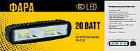 Фара LED прямокутна 20W (20 діодів), фото 2