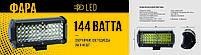 Фара LED прямоугольная 144W (48 диодов), фото 2
