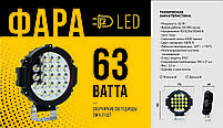 Фара LED кругла 63W (21 лампа) black, фото 2