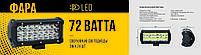 Фара LED прямоугольная 72W (24 диода) 165 mm, фото 2