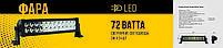Фара LED bar прямокутна 72W (24 діода) 405 mm, фото 2