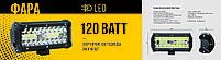 Фара LED прямоугольная 120W (40 диодов), фото 2