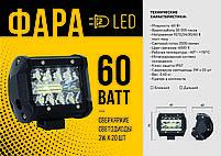 Фара LED прямоугольная 60W (20 диодов) 98 mm, фото 2