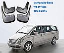 Брызговики MGC Mercedes-Benz Vito W639 пассажирский 2003-2015 г.в. комплект 4 шт B66560458, B66560459, фото 4