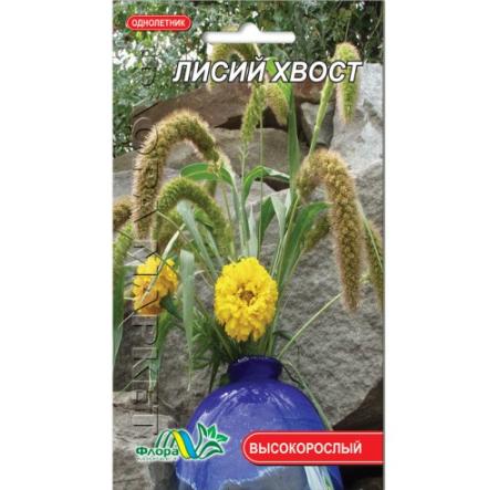 Лисий хвост щетинник, цветы однолетние, семена 0.1 г
