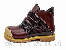 Детские ортопедические ботинки с антиударным носиком  Хамер бордовые