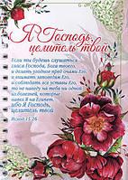 Блокнот «СвитАрт» формат А6 «Я, Господь - целитель твой... (Исход 15:26)»