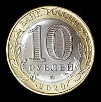 Монета России 10 рублей 2020 г. Московская область, фото 1