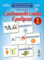 3 клас | НУШ Словникові слова в ребусах. | Ранок