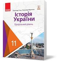 11 клас | Історія України (профільний рівень). Підручник, Гісем О.В. | Ранок