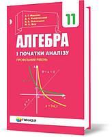 11 клас | Алгебра. Підручник. Профільний рівень, Мерзляк | Гімназія