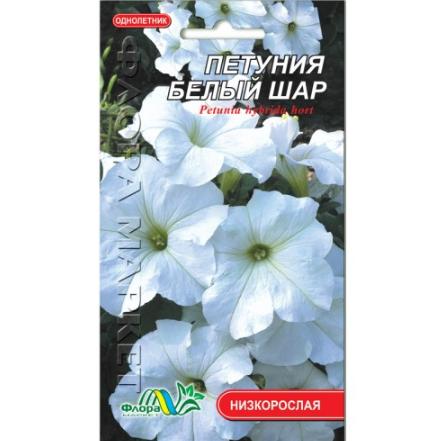 Петуния белая Белый шар цветы однолетние, семена 0.1 г