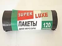 "Пакет для мусора 120L ""Super LUXe""(А10)  (черный)"