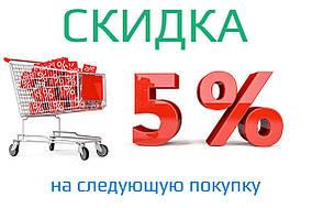 Скидка -5% за отзыв на следующую покупку!