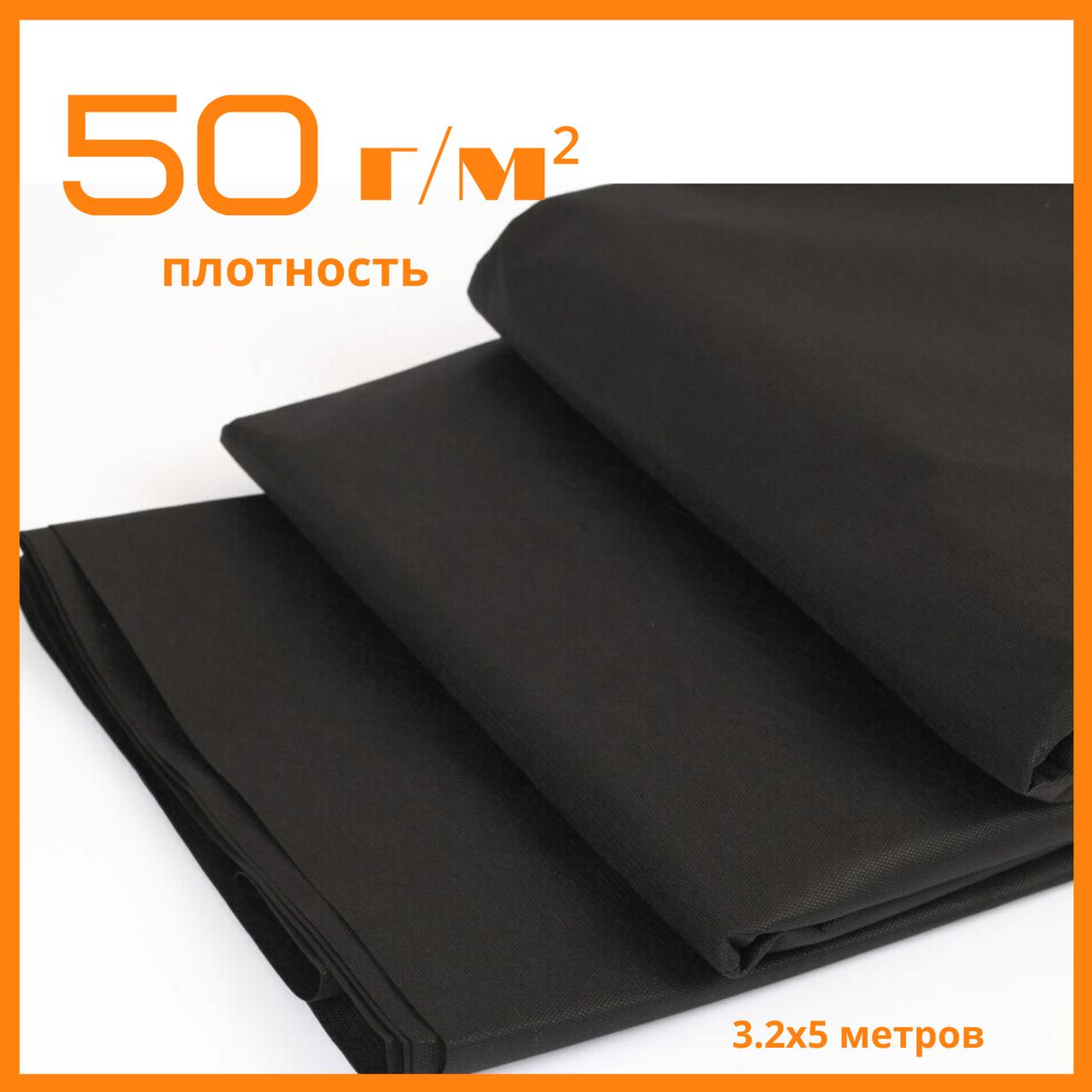 "Агроволокно  50 г/м², 3,2х5 м. чёрное на метраж UF-4%  ""Shadow""(Чехия)"