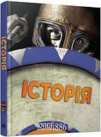 """Книга """"Історія. Повна енциклопедія"""", С. Адамс, Ф. Стіл, С. Росс, Р. Платт   Країна мрій"""