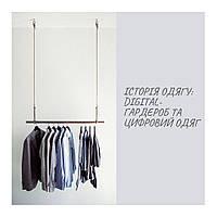 Історія одягу: Digital гардероб та цифровий одяг