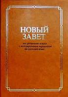 Новый Завет на греческом языке с подстрочным переводом
