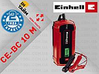 Зарядное устройство Einhell CE-BC 10 M
