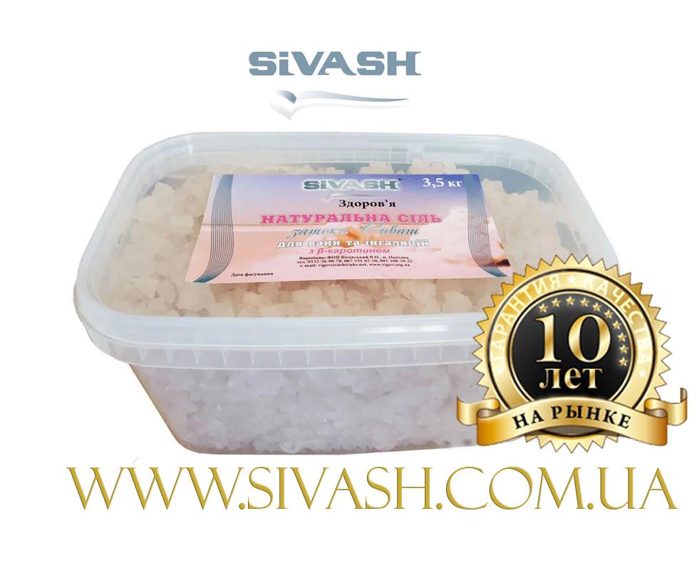 Натуральная соль озера Сивашс бета-каротином 3,5кг (Розовая) +сертификат качества