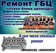 Ремонт ГБЦ. Ремонт головки блока цилиндров в донецкой области, фото 1
