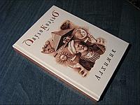"""Книга """"Алхимик"""" Пауло Коэльо (Твердый переплет)"""