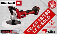 Шлифовальная/Полировальная машина EINHELL CE-CP 18/180 Li E-Solo (2093320)
