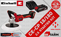 Шлифовальная/Полировальная машина EINHELL CE-CP 18/180 Li E 2.5 starter kit (2093320-25)