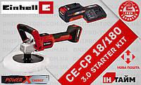 Шлифовальная/Полировальная машина EINHELL CE-CP 18/180 Li E 3.0 starter kit (2093320-3)