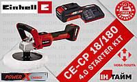 Шлифовальная/Полировальная машина EINHELL CE-CP 18/180 Li E 4.0 starter kit (2093320-4)