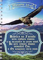 Блокнот «СвитАрт» формат А5 «Надійся на Господа всім серцем твоїм... (Приповісті 3:5-6)»